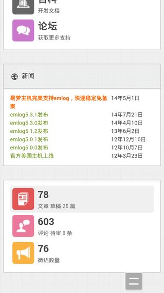 Screenshot_2014-11-03-09-57-01.png